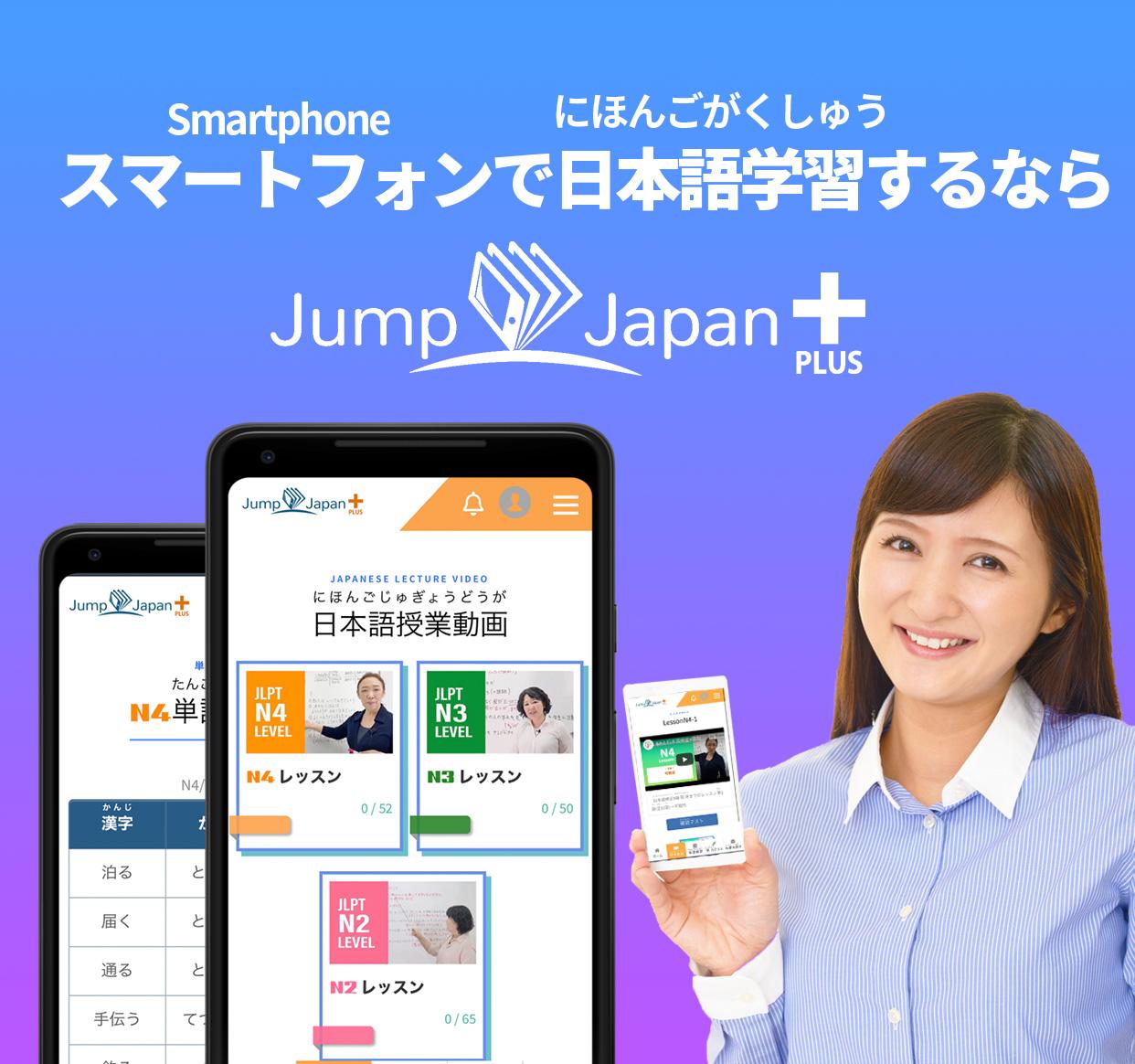 日本語学習するならJumpJapan+