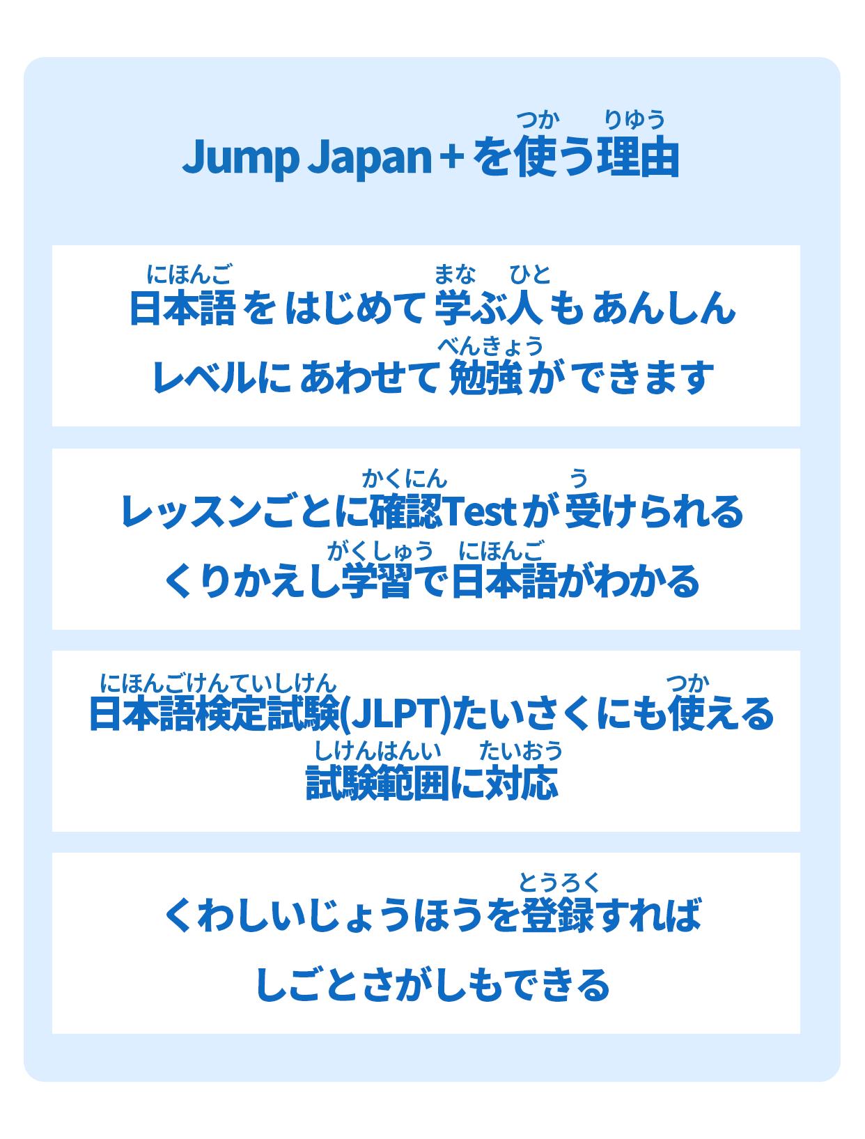JumpJpanaを使う理由